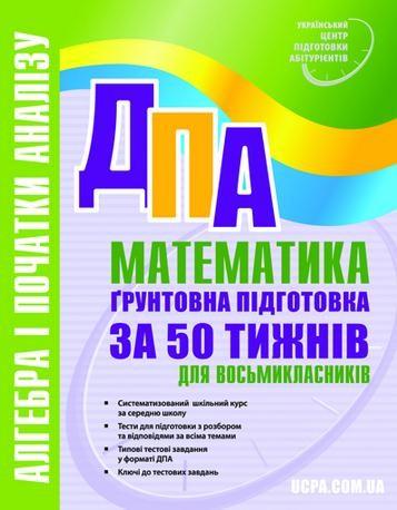 ДПА 2013-2014 Алгебра. 50 тижнів підготовки для 8-класників