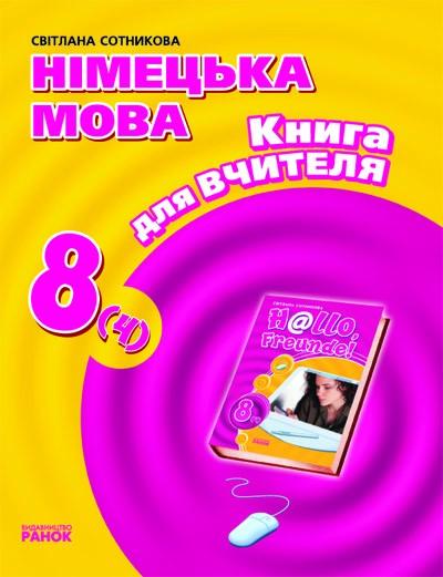 Hallo, Freunde! Книга для вчителя до підручника німецької мови  8 клас 4 рік навчання