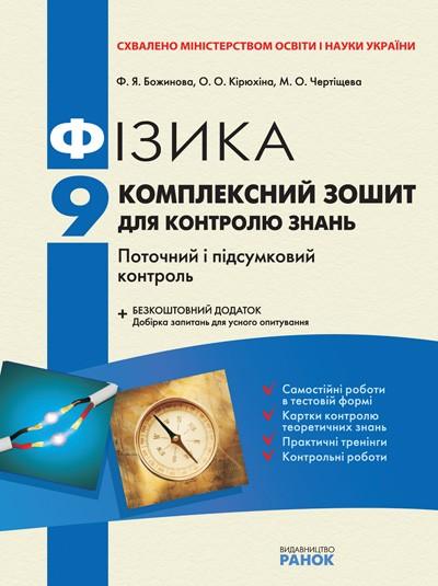 Фізика 9 клас Комплексний зошит для контролю знань