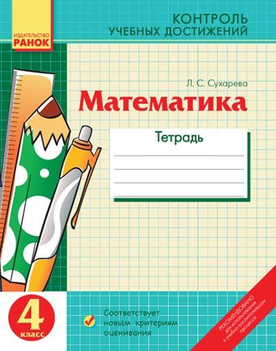 Математика Контроль учебных достижений. Тетрадь для 4 кл.