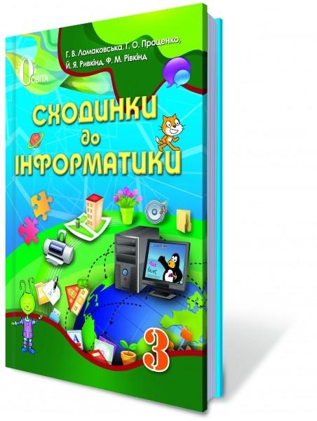 Інформатика 3 клас Ломаковська Підручник укр