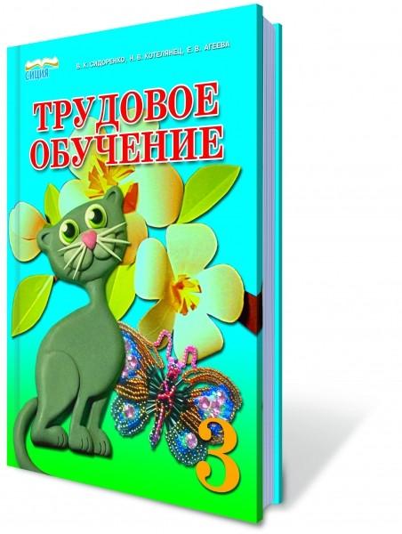 Трудове навчання 3 клас Сидоренко Підручник рос