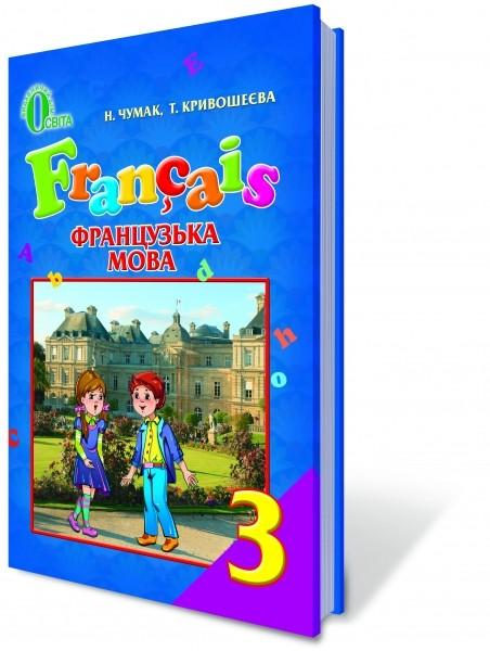 Підручник Французька мова  3 клас Чумак