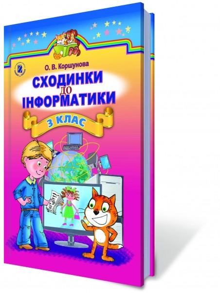Інформатика 3 клас Коршунова Підручник