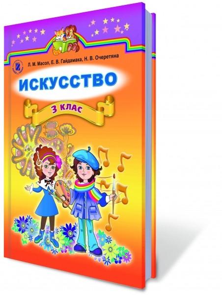 Мистецтво 3 клас Масол Підручник рос