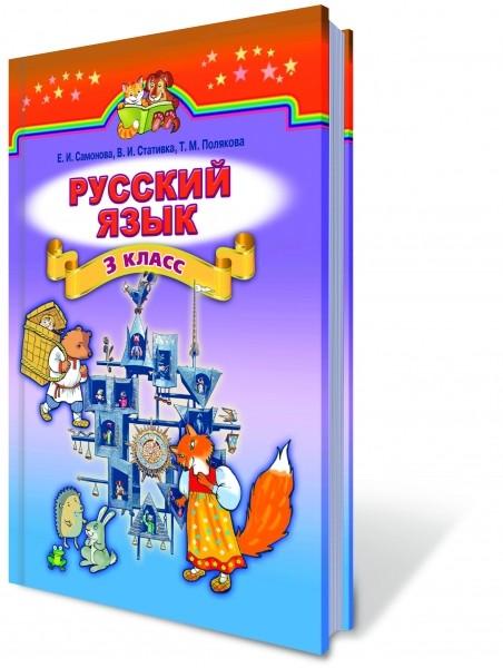 Російська мова 3 клас Самонова О.І., Статівка В.І., Полякова Т.М.
