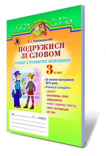зошит з розвитку мовлення 3 клас пономарьова гдз