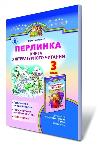 Перлинка Книга з літературного читання 3 клас