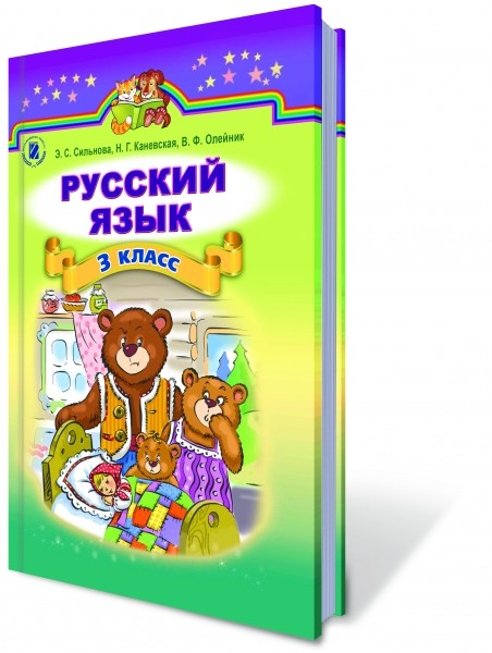 Російська мова 3 клас Сільнова Підручник (рос школа)