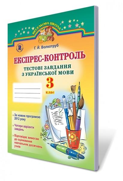 Експрес-контроль Тестові завдання з української мови 3 клас