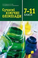 Сучасні хімічні олімпіади 7–11 класи