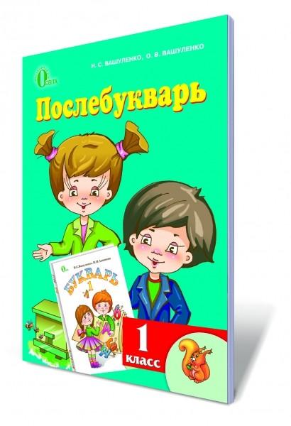 Післябукварик 1 класс Вашуленко рос