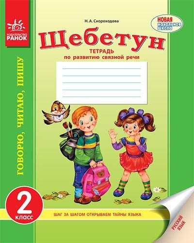 Щебетун Тетрадь по развитию связной речи Русский язык 2 класс