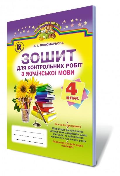 Українська мова 4 кл Зошит для контрольних робіт