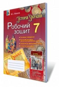 Власов Історія України 7 клас Робочий зошит
