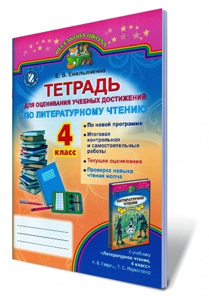 Літературне читання 4 кл Зошит для оцінювання навчальних досягнень (для шкіл з російською мовою навчання)