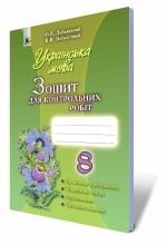 Заболотний 8 клас Зошит для контрольних робіт (для рос. шкіл)