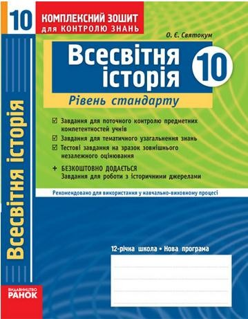 Всесвітня історія. 10 клас. Рівень стандарту: Комплексний зошит для контролю знань