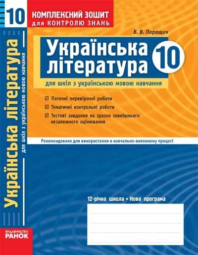 Українська література. 10 клас (академічний рівень). Комплексний зошит для контролю знань (для укр. шкіл)