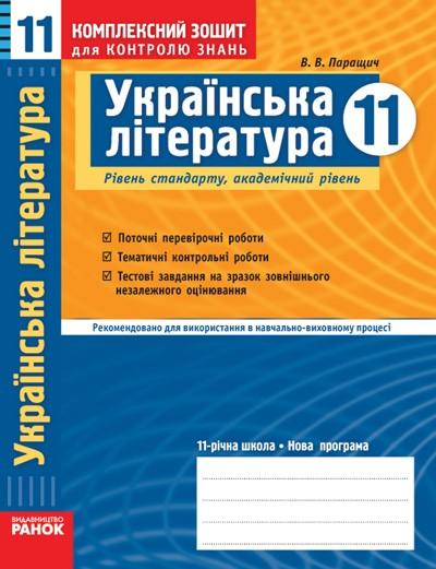 Українська література 11 клас Рівень стадарту Академічний рівень Для шкіл з українською мовою навчання