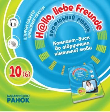 СD  Hallo, Freunde! до підручника з німецької мови 10 клас 6 рік навчання Профільний рівень