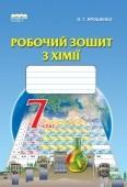 Ярошенко Хімія Робочий зошит 7 клас