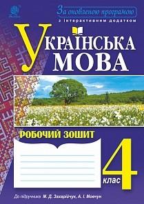 Українська мова Робочий зошит 4 клас до підр. Захарійчук За оновленою програмою