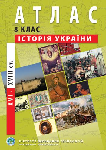 Атлас Історія України для 8 класу ІПТ