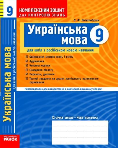 Українська мова 9 клас Комплексний зошит для контролю знань для російських шкіл