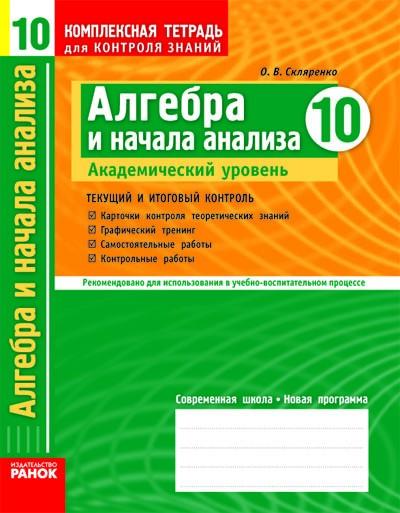 Алгебра и начала анализа. 10 класс. Академический уровень: Комплексная тетрадь для контроля знаний