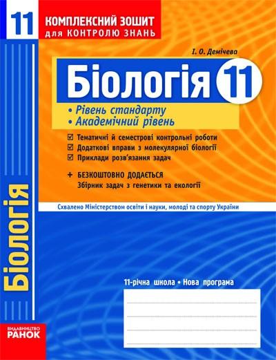 Біологія 11 клас Рівень стандарту Академічний рівень