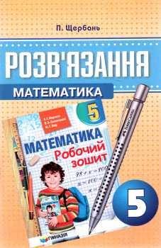 """Математика Мерзляк ГДЗ 5 клас до робочого зошиту""""Гімназія"""""""