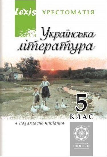 Хрестоматія Українська література 5 клас
