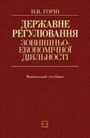 Державне регулювання зовнішньоекономічної діяльності Навчальний посібник