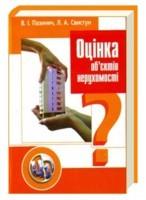Оцінка об'єктів нерухомості Навчальний посібник