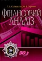 Фінансовий аналіз  Навчальний поcібник