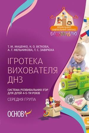 Система розвивальних ігор для дітей 4–5-ти років (середня група) Ігротека вихователя ДНЗ