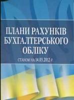 Плани рахунків бухгалтерського обліку. Станом на 1 лютого 2012 р.