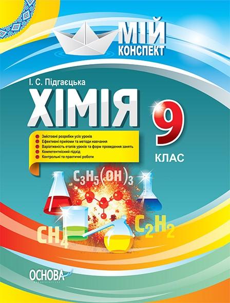 Мій конспект Хімія 9 клас Нова програма