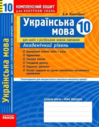 Українська мова. 10 клас (академічний рівень). Комплексний зошит для контролю знань (для рос. школ)