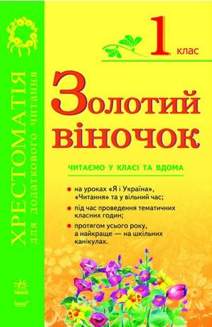 Золотий віночок Хрестоматія 1 клас Укр