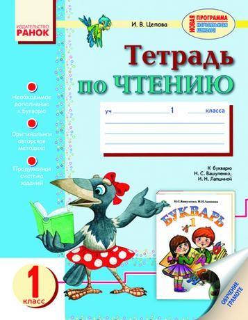 Тетрадь по чтению для 1 класса к Букварю Вашуленко Лапшиной