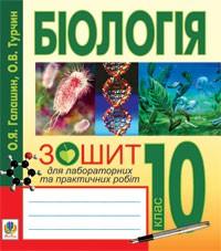 Біологія. Біологічні диктанти. Зошит для оперативного контролю знань. 10 клас