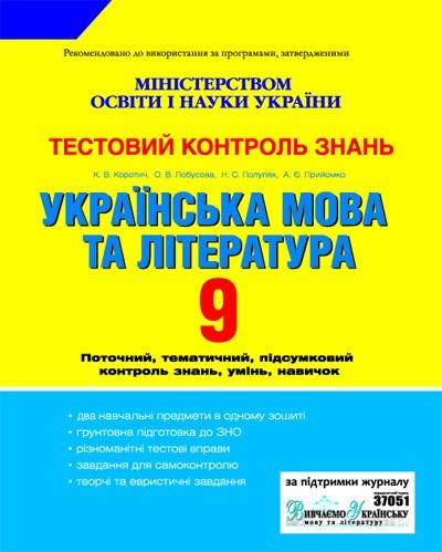 Українська мова та література. 9 клас. Тестовий контроль знань