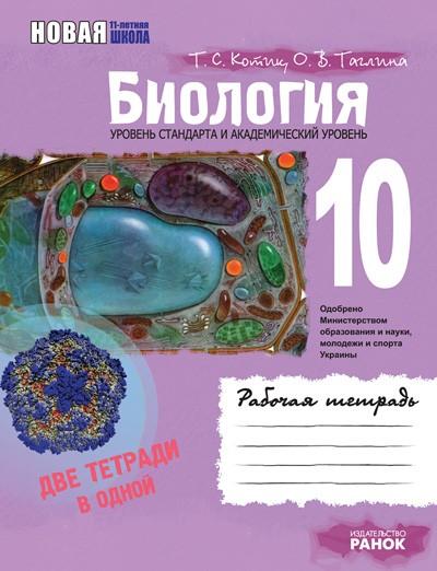 Биология (уровень стандарта, академический уровень). 10 класс. Рабочая тетрадь
