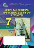 Тарасенкова Геометрія 7 клас Зошит для контролю навчальних досягнень