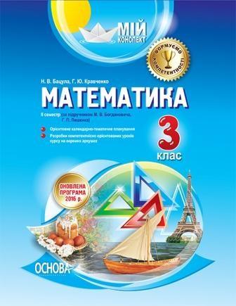 Мій конспект Математика 3 клас 2 семестр Богдановича Лишенка
