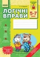 Логічні вправи для дітей 5-7 років