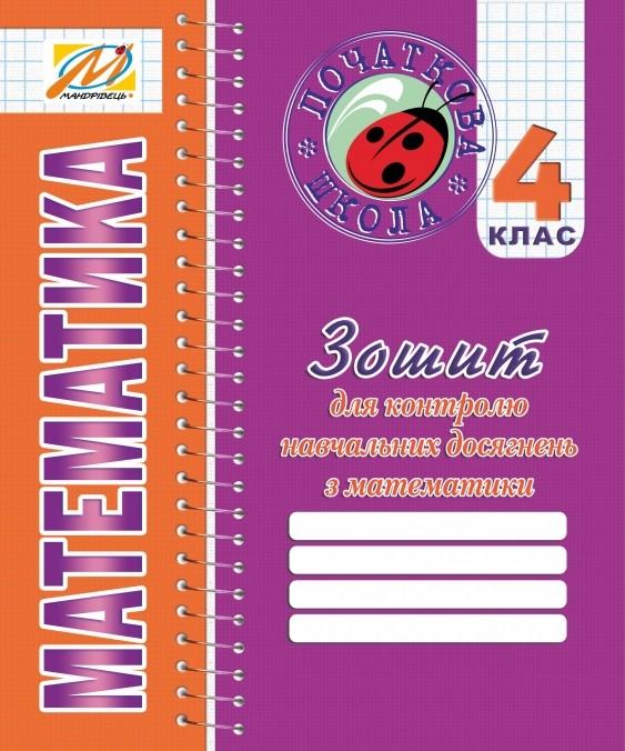 Зошит для контролю навчальних досягнень з математики 4 кл