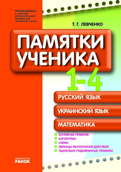 Пам'ятки для учня Російська мова, українська мова, математика 1-4 клас для російських шкіл
